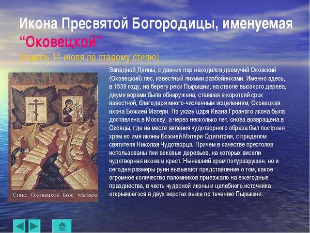 """Икона Пресвятой Богородицы, именуемая """"Оковецкой"""" (память 11 июля по старому..."""