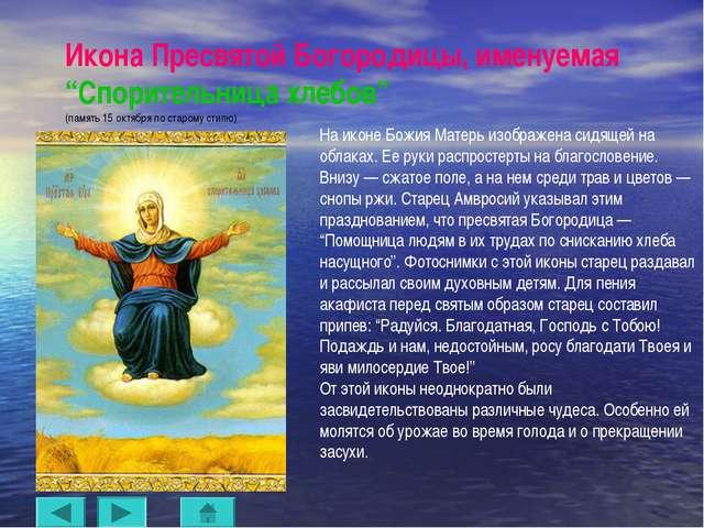 """Икона Пресвятой Богородицы, именуемая """"Спорительница хлебов"""" (память 15 октяб..."""