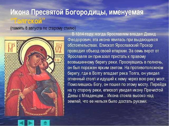 """Икона Пресвятой Богородицы, именуемая """"Толгской"""" (память 8 августа по старому..."""