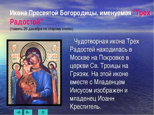 """Икона Пресвятой Богородицы, именуемая """"Трех Радостей"""" (память 26 декабря п..."""