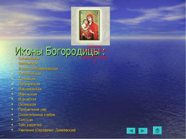 Иконы Богородицы : Боголюбская Валаамская Иверская-Монреальская Касперовская...