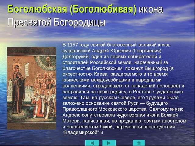 Боголюбская (Боголюбивая) икона Пресвятой Богородицы  В 1157 году святой бла...