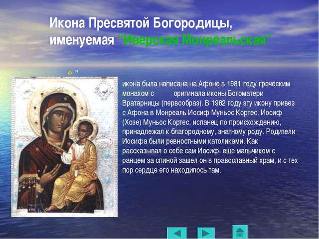 """"""" Икона Пресвятой Богородицы, именуемая """"Иверская Монреальская"""" икона была на..."""