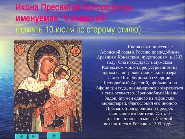 """Икона Пресвятой Богородицы, именуемая """"Коневской"""" (память 10 июля по старому..."""