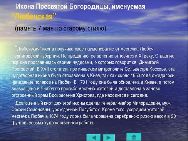 """Икона Пресвятой Богородицы, именуемая """"Любечская"""" (память 7 мая по старому..."""