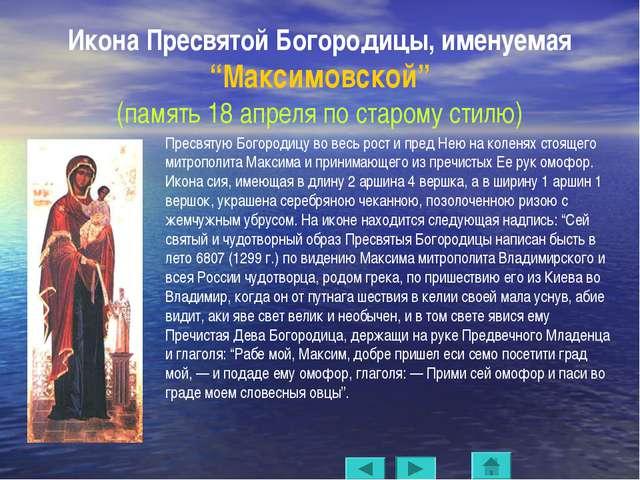 """Икона Пресвятой Богородицы, именуемая """"Максимовской"""" (память 18 апреля по ста..."""