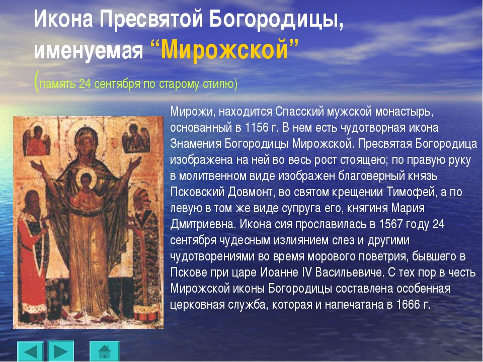 """Икона Пресвятой Богородицы, именуемая """"Мирожской"""" (память 24 сентября по стар..."""