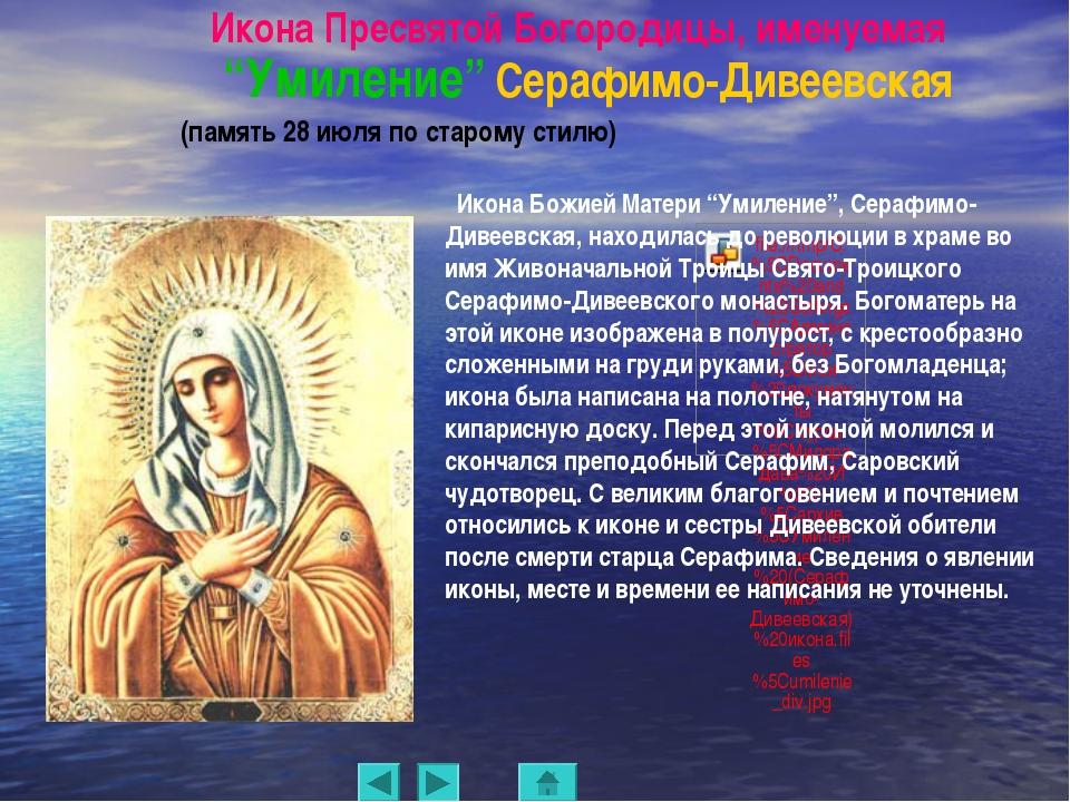 """Икона Пресвятой Богородицы, именуемая """"Умиление"""" Серафимо-Дивеевская (пам..."""