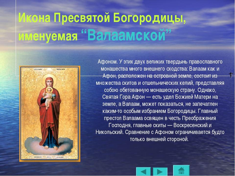 """Икона Пресвятой Богородицы, именуемая """"Валаамской""""    Афоном. У этих двух..."""