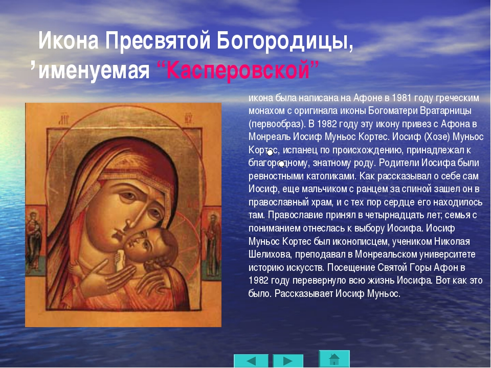 """, Икона Пресвятой Богородицы, именуемая """"Касперовской"""" икона была написана на..."""