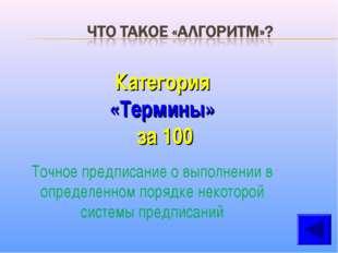 Категория «Термины» за 100 Точное предписание о выполнении в определенном пор