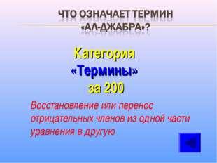 Категория «Термины» за 200 Восстановление или перенос отрицательных членов из