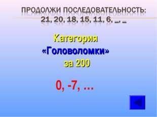 Категория «Головоломки» за 200 0, -7, …