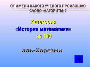Категория «История математики» за 100