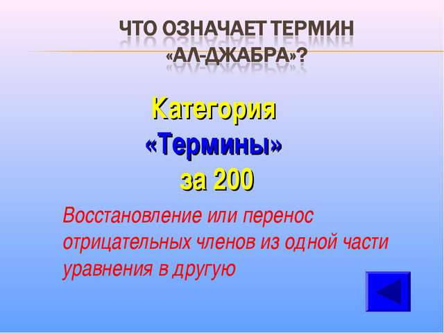 Категория «Термины» за 200 Восстановление или перенос отрицательных членов из...