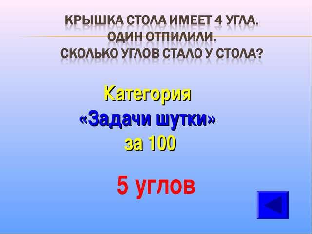 Категория «Задачи шутки» за 100 5 углов
