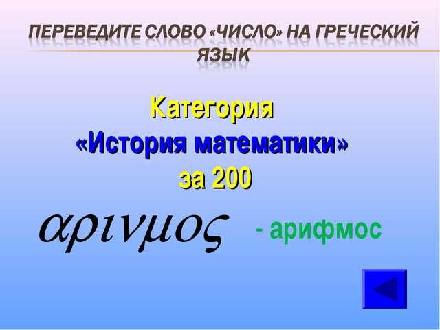 Категория «История математики» за 200 - арифмос