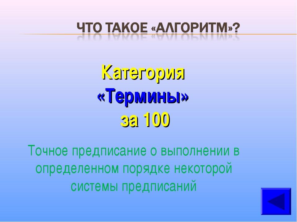 Категория «Термины» за 100 Точное предписание о выполнении в определенном пор...