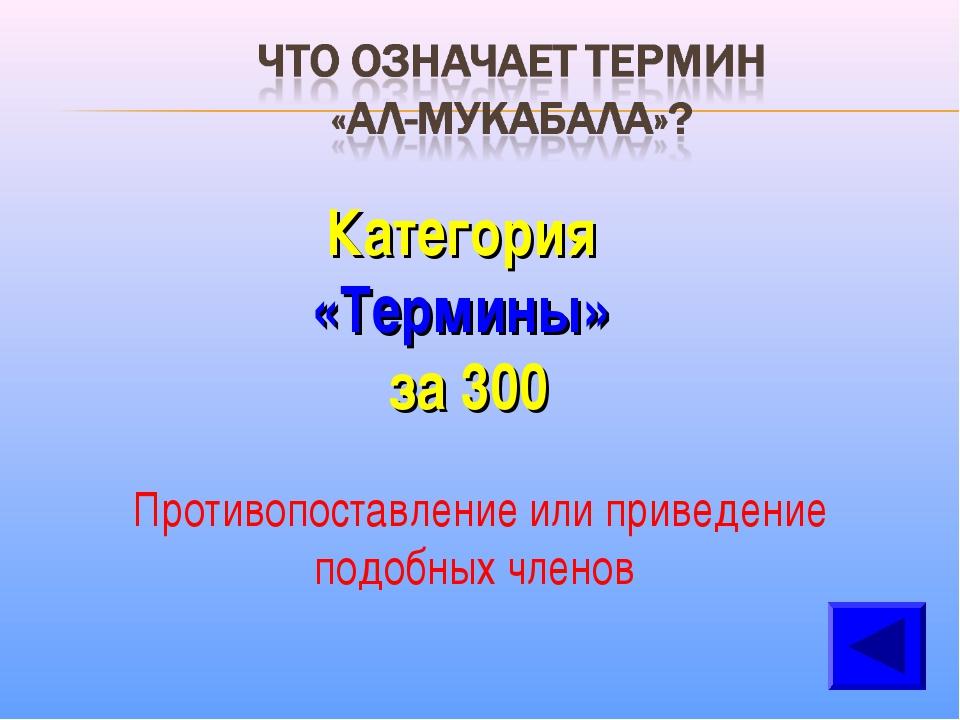 Категория «Термины» за 300 Противопоставление или приведение подобных членов