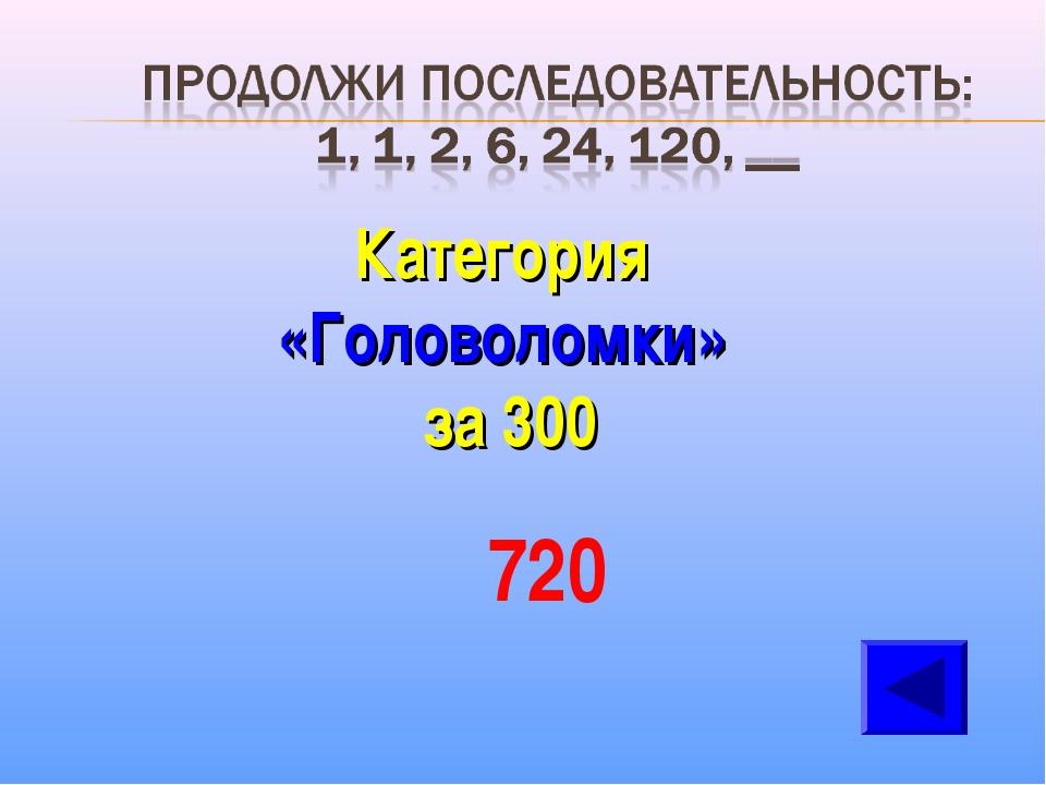 Категория «Головоломки» за 300 720
