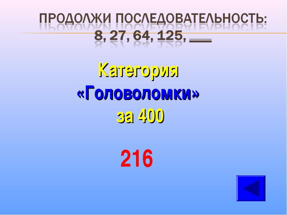 Категория «Головоломки» за 400 216