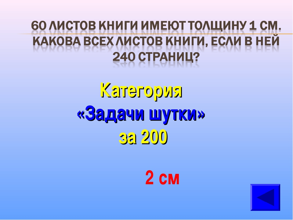 Категория «Задачи шутки» за 200 2 см