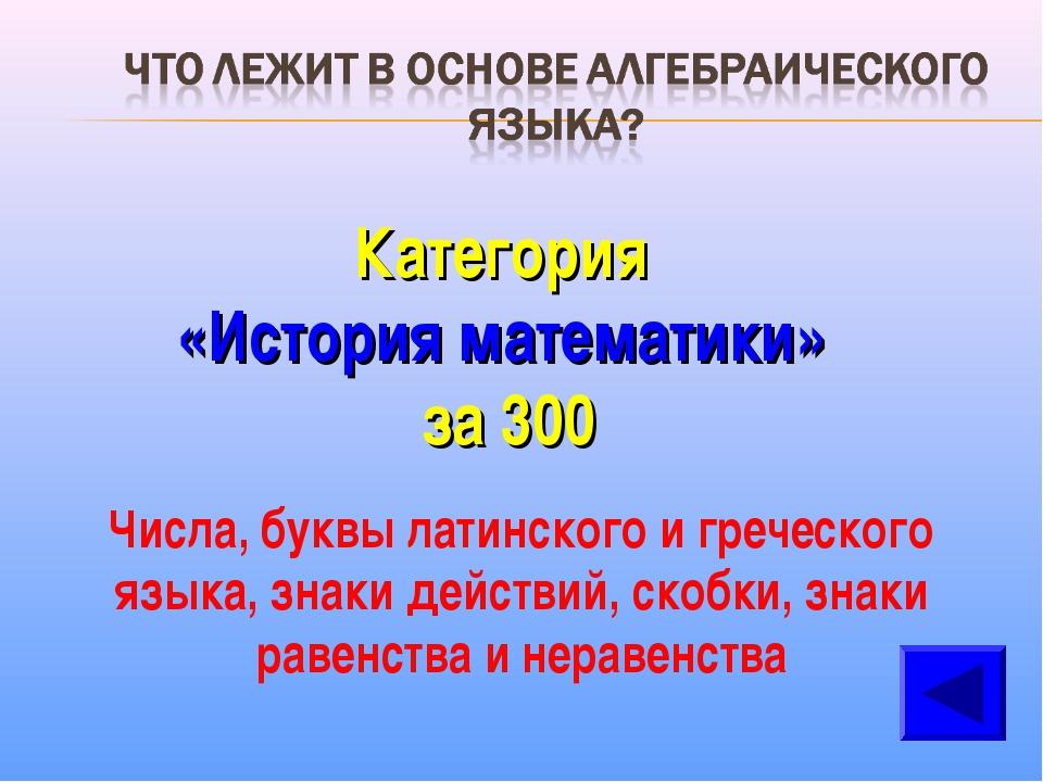 Категория «История математики» за 300 Числа, буквы латинского и греческого яз...