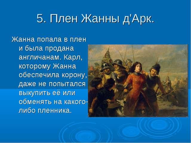 Жанна попала в плен и была продана англичанам. Карл, которому Жанна обеспечил...
