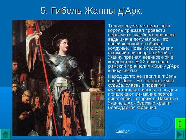 5. Гибель Жанны д'Арк. Только спустя четверть века король приказал провести п...