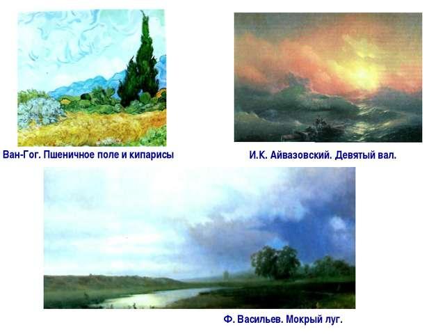 ВАН-ГОГ. Пшеничное поле и кипарисы Ван-Гог. Пшеничное поле и кипарисы И.К. Ай...