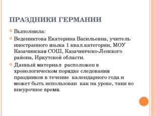 ПРАЗДНИКИ ГЕРМАНИИ Выполнила: Ведениктова Екатерина Васильевна, учитель иност