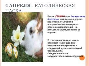 4 АПРЕЛЯ - КАТОЛИЧЕСКАЯ ПАСХА Пасха (Ostern) или Воскресение Христово немцы,