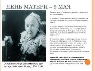 ДЕНЬ МАТЕРИ – 9 МАЯ Основательница современного дня матери Julia Ward Howe, 1