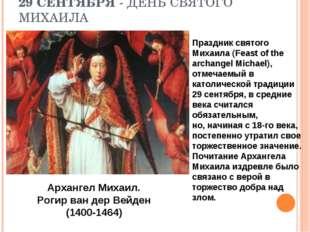 29 СЕНТЯБРЯ - ДЕНЬ СВЯТОГО МИХАИЛА Архангел Михаил. Рогир ван дер Вейден (140