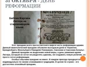 31 ОКТЯБРЯ - ДЕНЬ РЕФОРМАЦИИ Библия Мартина Лютера на старонемецком языке Эт