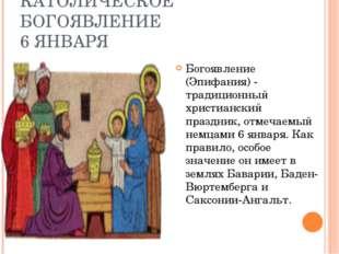 КАТОЛИЧЕСКОЕ БОГОЯВЛЕНИЕ 6 ЯНВАРЯ Богоявление (Эпифания) - традиционный христ