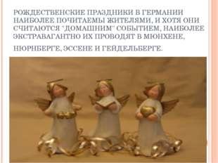 РОЖДЕСТВЕНСКИЕ ПРАЗДНИКИ В ГЕРМАНИИ НАИБОЛЕЕ ПОЧИТАЕМЫ ЖИТЕЛЯМИ, И ХОТЯ ОНИ С