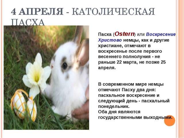 4 АПРЕЛЯ - КАТОЛИЧЕСКАЯ ПАСХА Пасха (Ostern) или Воскресение Христово немцы,...