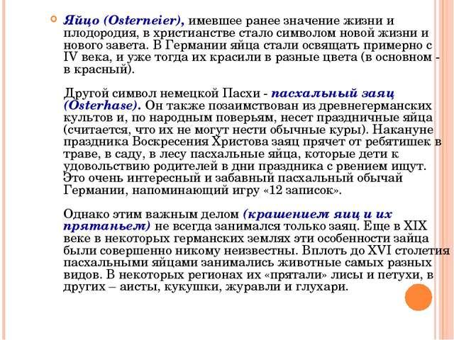 Яйцо (Osterneier), имевшее ранее значение жизни и плодородия, в христианстве...