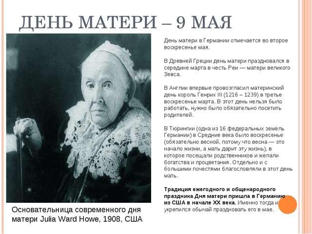 ДЕНЬ МАТЕРИ – 9 МАЯ Основательница современного дня матери Julia Ward Howe, 1...