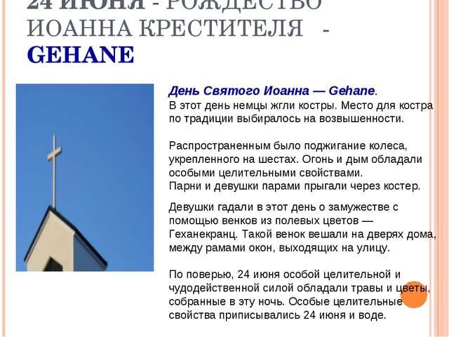24 ИЮНЯ - РОЖДЕСТВО ИОАННА КРЕСТИТЕЛЯ - GEHANE День Святого Иоанна — Gehane....