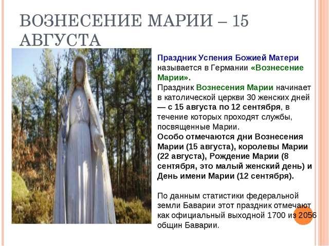 ВОЗНЕСЕНИЕ МАРИИ – 15 АВГУСТА Праздник Успения Божией Матери называется в Гер...