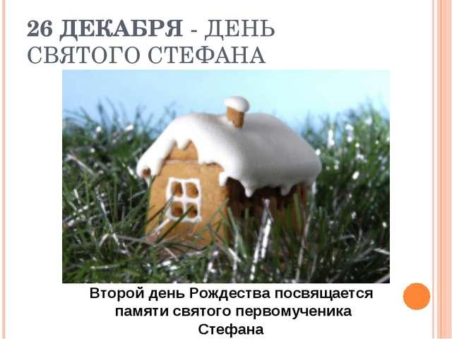 26 ДЕКАБРЯ - ДЕНЬ СВЯТОГО СТЕФАНА Второй день Рождества посвящается памяти св...