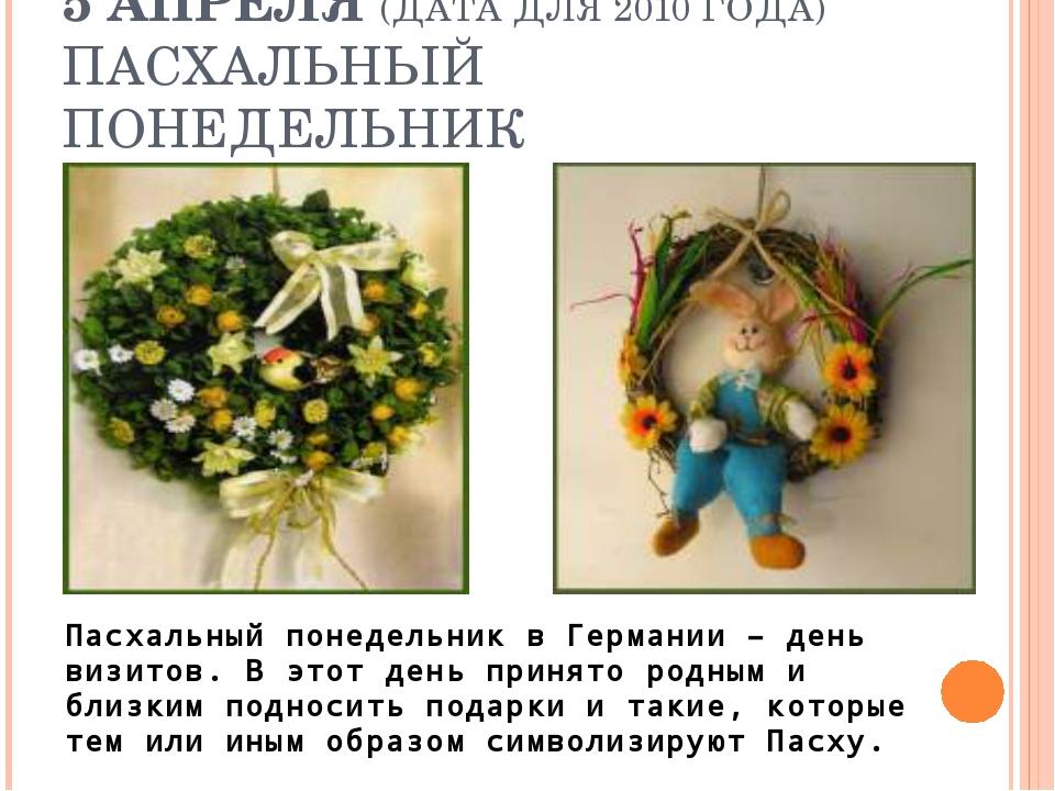 5 АПРЕЛЯ (ДАТА ДЛЯ 2010 ГОДА) ПАСХАЛЬНЫЙ ПОНЕДЕЛЬНИК Пасхальный понедельник в...