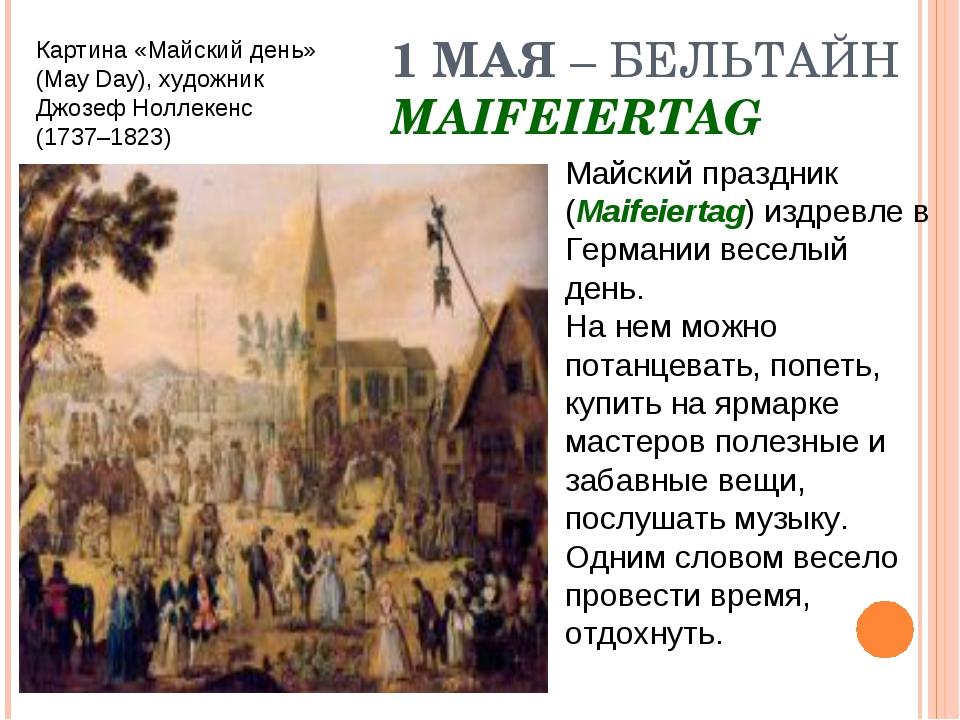 1 МАЯ – БЕЛЬТАЙН MAIFEIERTAG Майский праздник (Maifeiertag) издревле в Герман...