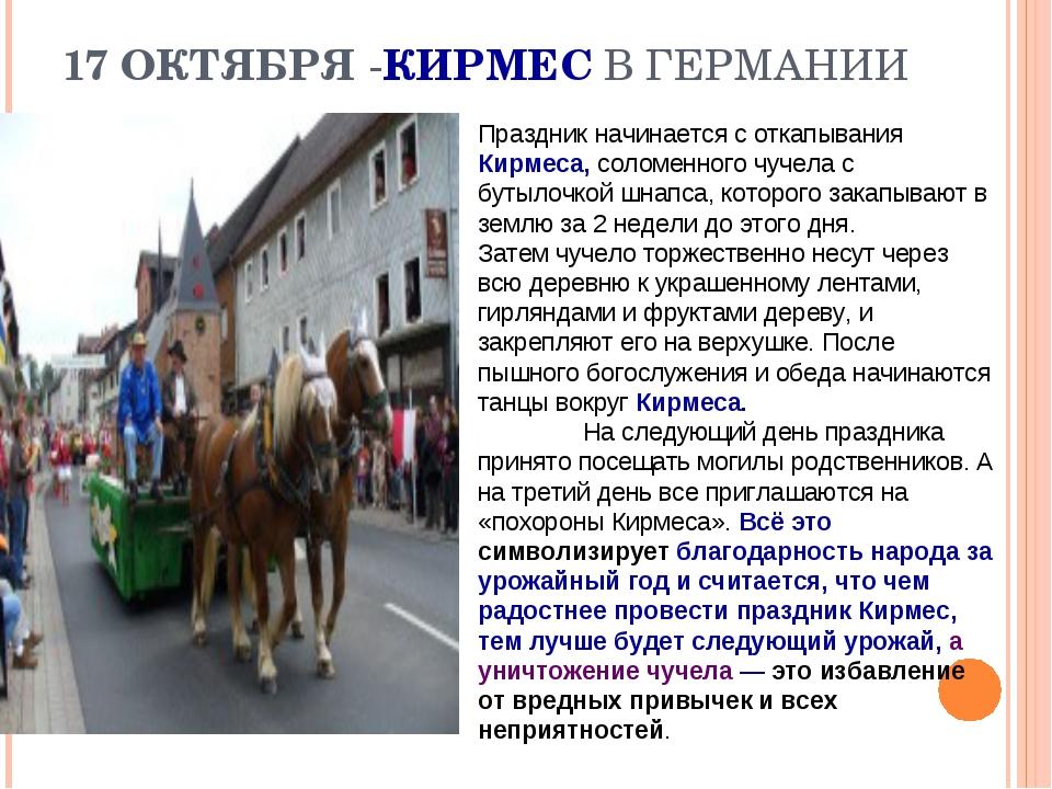 17 ОКТЯБРЯ -КИРМЕС В ГЕРМАНИИ Праздник начинается с откапывания Кирмеса, соло...