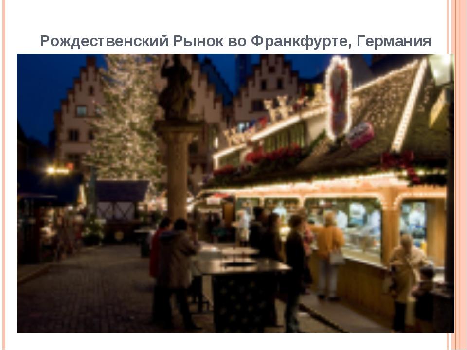 Рождественский Рынок во Франкфурте, Германия