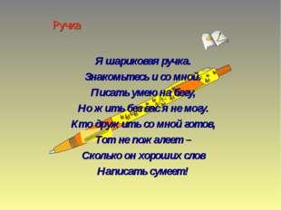Ручка Я шариковая ручка. Знакомьтесь и со мной. Писать умею на бегу, Но жить