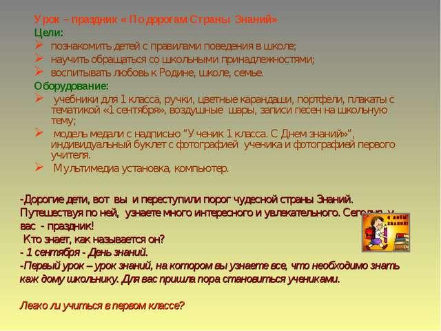 Урок – праздник « По дорогам Страны Знаний» Цели: познакомить детей с правила...