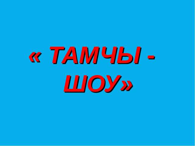 « ТАМЧЫ - ШОУ» 123 - null